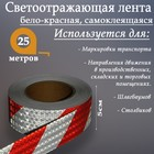 Светоотражающая лента, самоклеящаяся, бело-красная, 5 см х 25 м