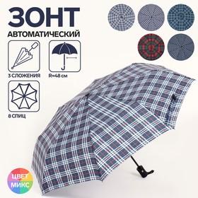 Зонт автоматический «Сдержанность», прорезиненная ручка, 3 сложения, 8 спиц, R = 48,5 см, цвет МИКС