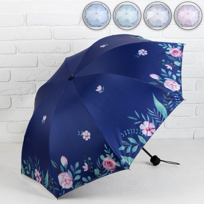 Зонт механический «Венок», 4 сложения, 8 спиц, R = 47, цвет МИКС