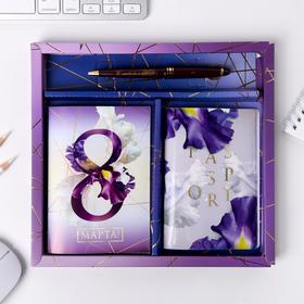 """Набор обложка на паспорт, блокнот, ручка """"С 8 марта фиолетовые цветы"""""""