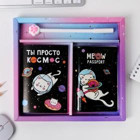 """Набор обложка на паспорт, блокнот, ручка """"Ты просто космос"""""""