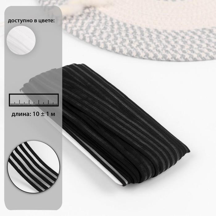 Резинка декоративная с прозрачными вставками, 27 мм, 10 ± 1 м, цвет чёрный - фото 394040