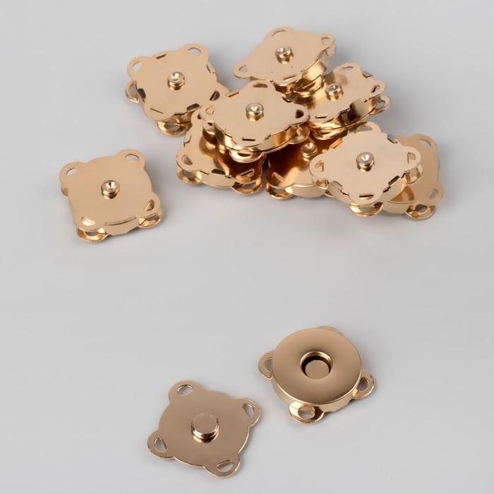 Кнопки магнитные пришивные, d = 18 мм, 10 шт, цвет золотой