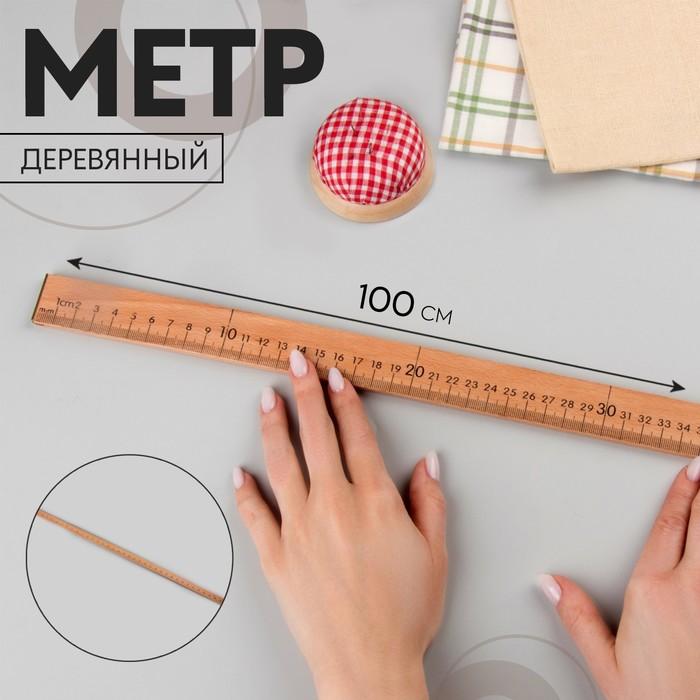 Метр деревянный, 100 см (см/дюймы) - фото 687829