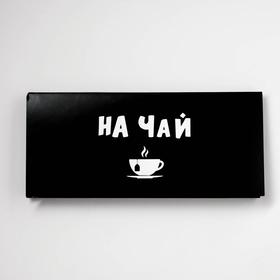 "Набор чая ""На чай"" (4 пирамидки)"