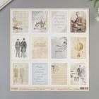 """Бумага для скрапбукинга  """"Карточки """"Джентльмен"""" 30.5х30.5 см, 190 гр/м2"""