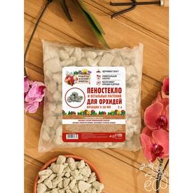 """Пеностекло для орхидей и остальных растений  """"Рецепты Дедушки Никиты"""", 2л"""