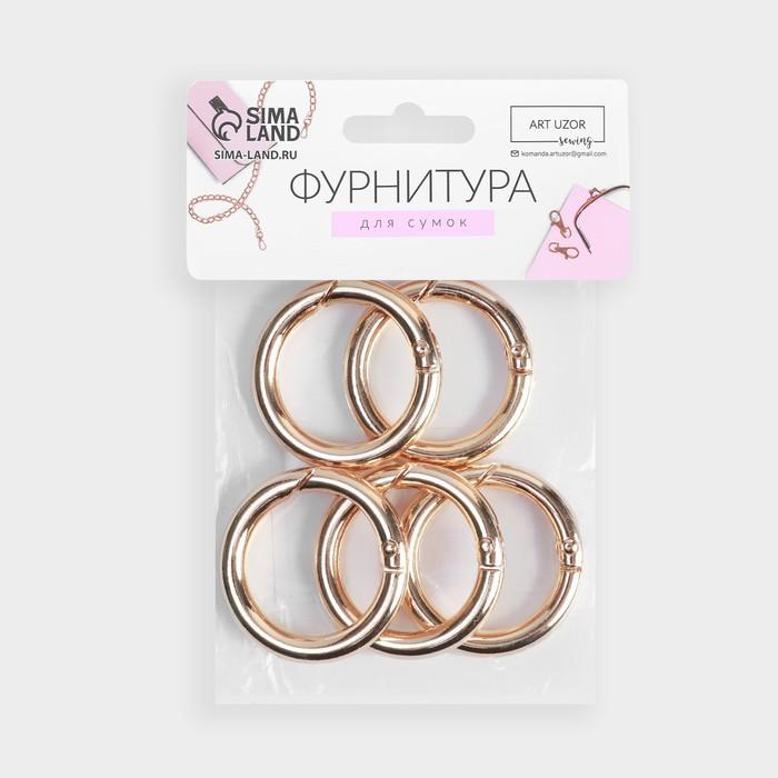 Кольцо-карабин, d = 25/35 мм, толщина - 5 мм, 5 шт, цвет золотой - фото 395465