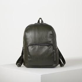 Рюкзак молодёжный, отдел на молнии, наружный карман, 2 боковых кармана, цвет зелёный