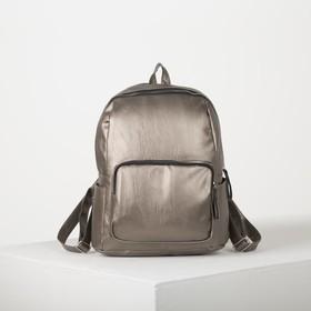 Рюкзак молодёжный, отдел на молнии, наружный карман, 2 боковых кармана, цвет бронза
