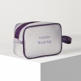 Косметичка ПВХ, отдел на молнии, с ручкой, матовая, цвет фиолетовый - фото 8151178