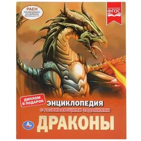 "Энциклопедия А4 ""Драконы"" (197*255мм)"