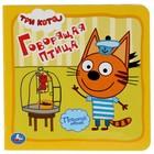 Книжка «Три кота. Говорящая птица», 3 разворота, 4 тактильных элемента - фото 980360