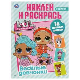 Раскраска с наклейками «Лол. Веселые девчонки», формат А4, 16 стр.