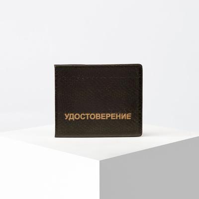 Cover for ID, ZOOM 10*0,5*8, tisn gold, without HS, green