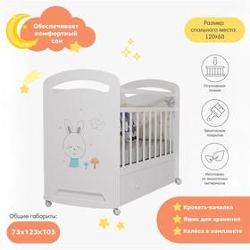 Кровать детская Lucy колесо-качалка c ящиком (белый) (1200х600)