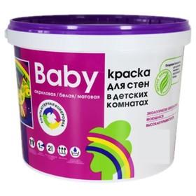 Краска для детских комнат база А 0,9 л