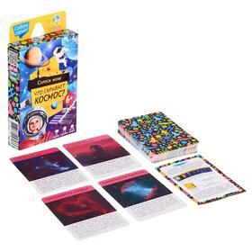 Карточная игра «Что скрывает космос», 54 карточки