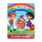 """Медаль детская """"Выпускница детского сада"""", диам 4 см"""