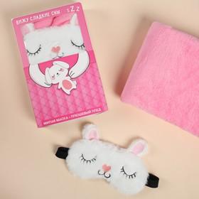 Подарочный набор «Зайка»: маска для сна, плед 70 × 100