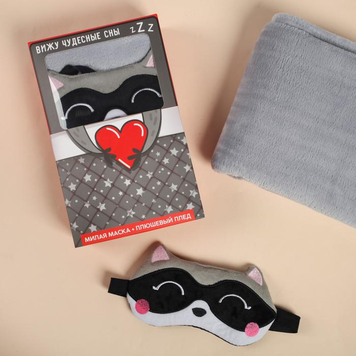 Подарочный набор «Енотик»: маска для сна, плед 70 × 100