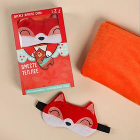 Подарочный набор «Лисичка»: маска для сна, плед 70 × 100