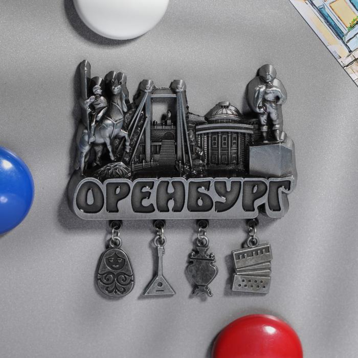 Магнит фигурный с подвесками «Оренбург»
