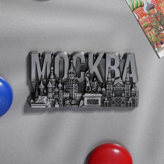 Магнит фигурный «Москва»