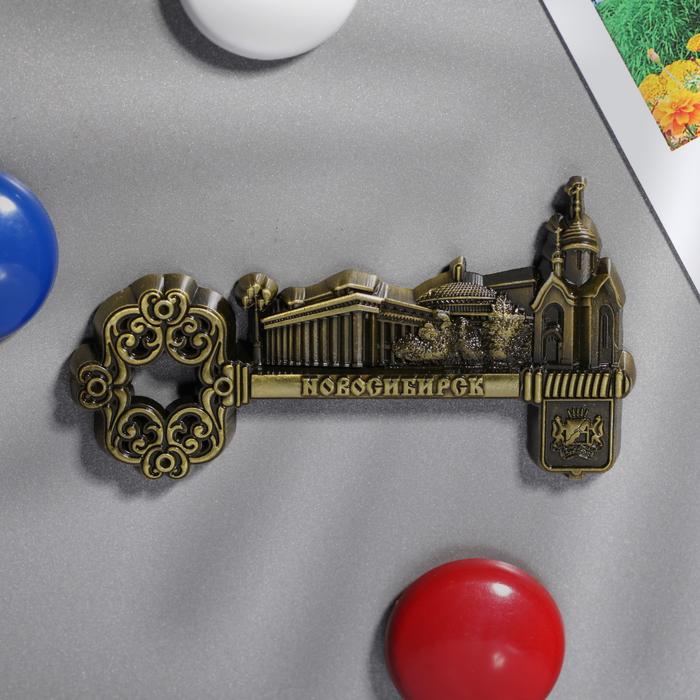Магнит-ключ «Новосибирск»