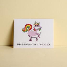 "Greeting card mini ""Believe in magic..."" the unicorn 8 x 6 cm"