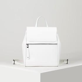 Рюкзак молодёжный, отдел на молнии, с расширением, 2 наружных кармана, цвет белый