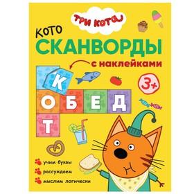 Котосканворды с наклейками «Три кота. Приятного аппетита»