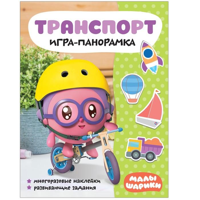 Игра-панорамка «Малышарики Транспорт»
