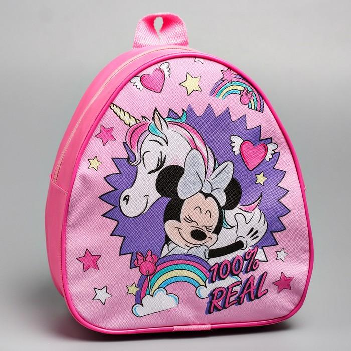 Рюкзак детский кожзам «100% Real», Минни Маус, 21 х 25 см