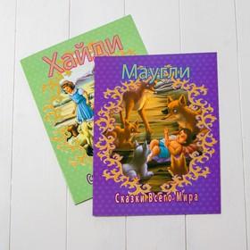Набор книг 2 шт. «Хайди. Маугли» 16 страниц в каждой книге