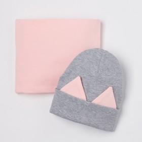 Комплект для девочки (шапка, снуд), цвет серый/пудра, размер 50-54