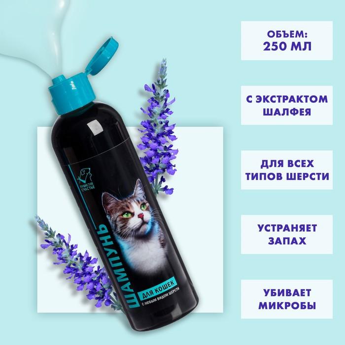 Шампунь гипоаллергенный для кошек