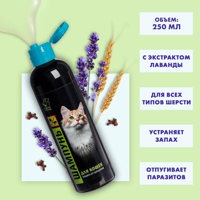 Шампунь антипаразитарный репеллентный для кошек