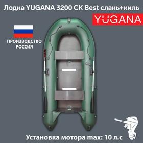 Лодка «Муссон 3200 СК Best», слань+киль, цвет олива