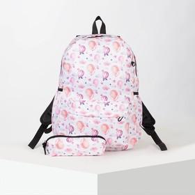 Рюкзак школьный, отдел на молнии, наружный карман, 2 боковых кармана, с футляром, цвет белый