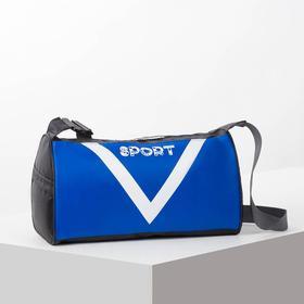Сумка спортивная, отдел на молнии, боковая сетка, длинный ремень, цвет ярко-синий