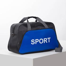Сумка спортивная, отдел на молнии, наружный карман, длинный ремень, цвет чёрный/ярко-синий