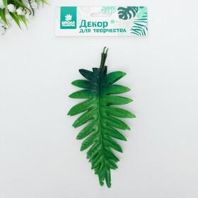 Декор для творчества «Листья № 3» набор 3 шт.