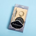 Gift set 2in1: stick, keychain-compass-silver