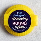"""Chewing tape """"do Not inflate a problem"""", 15 g"""