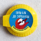 """Chewing tape """"Pull, how to paycheck"""", 15 g"""