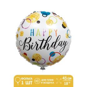 """Шар фольгированный 18"""" «С днём рождения», разноцветные круги"""