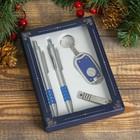 Набор подарочный 4в1 в коробке: 2 ручки, брелок-фонарик, кусачки, синий