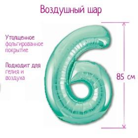 """Шар фольгированный 40"""" «Цифра 6», цвет бискайский зелёный, Slim"""