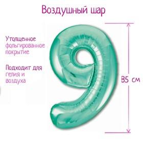 """Шар фольгированный 40"""" «Цифра 9», цвет бискайский зелёный, Slim"""